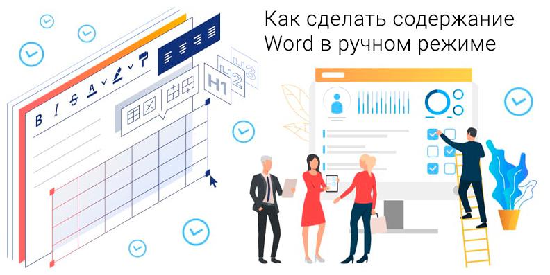 Как сделать содержание в Word Online в ручном режиме