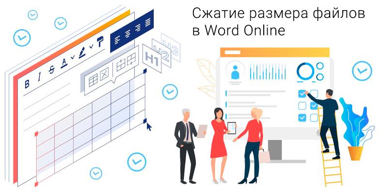 Как сжать размер файла Word Online