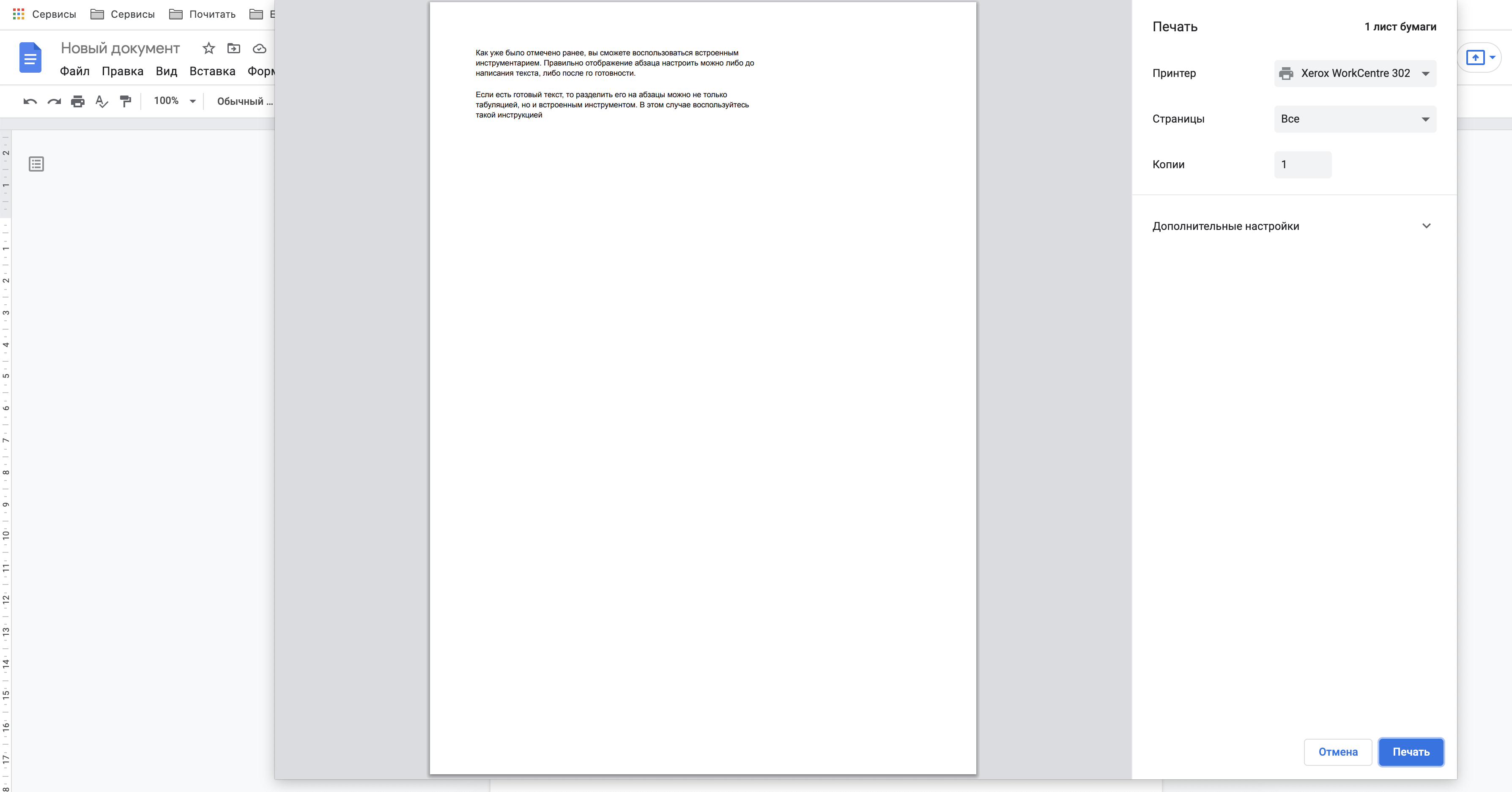 Как распечатать из ворд онлайн текстовый документ