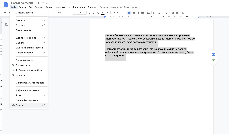 Как из ворд онлайн распечатать текстовый документ
