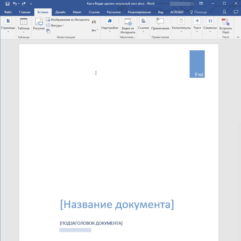 Как в документе ворд онлайн сделать титульный лист