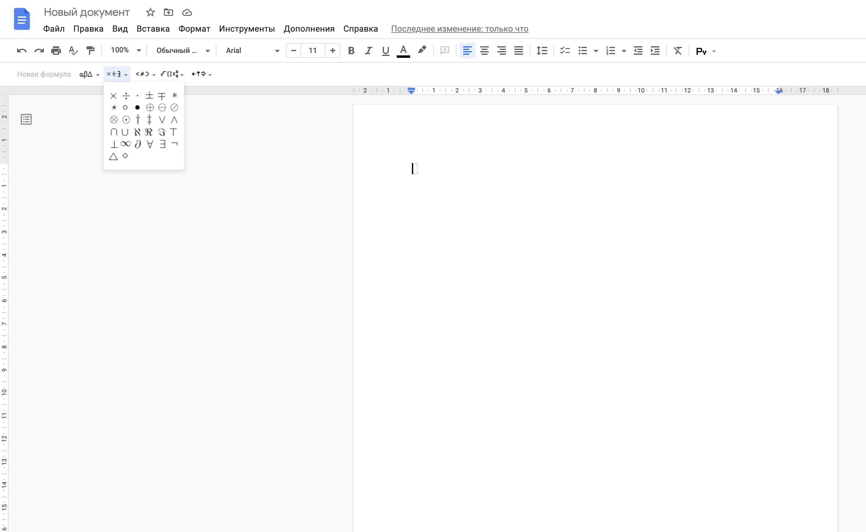 Как вставить формулу в документ Ворд Онлайн