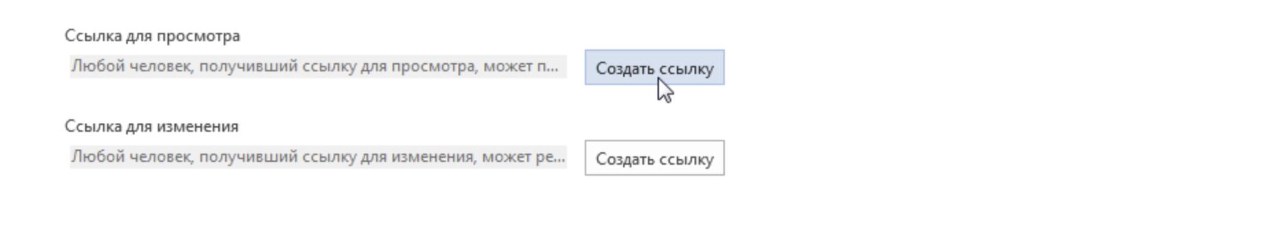Как поделиться  для просмотра документом в Ворд Онлайн