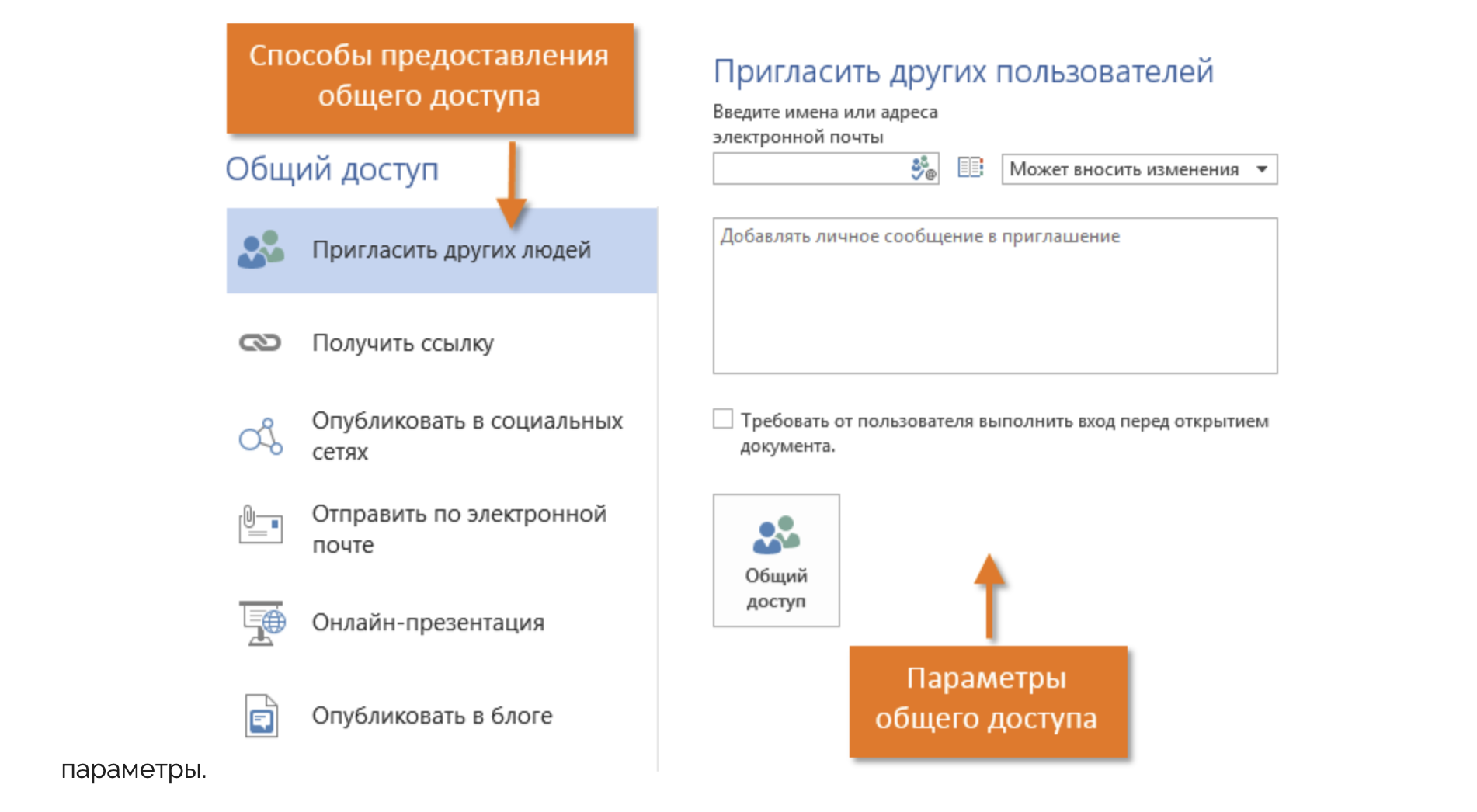Как поделиться для просмотра документ в Ворд Онлайн