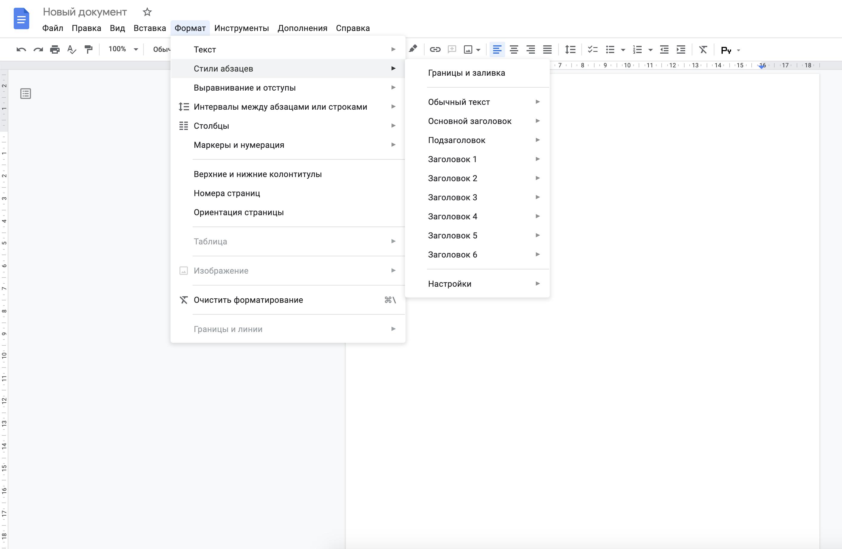 Как сделать текстовый абзац в документе Ворд Онлайн