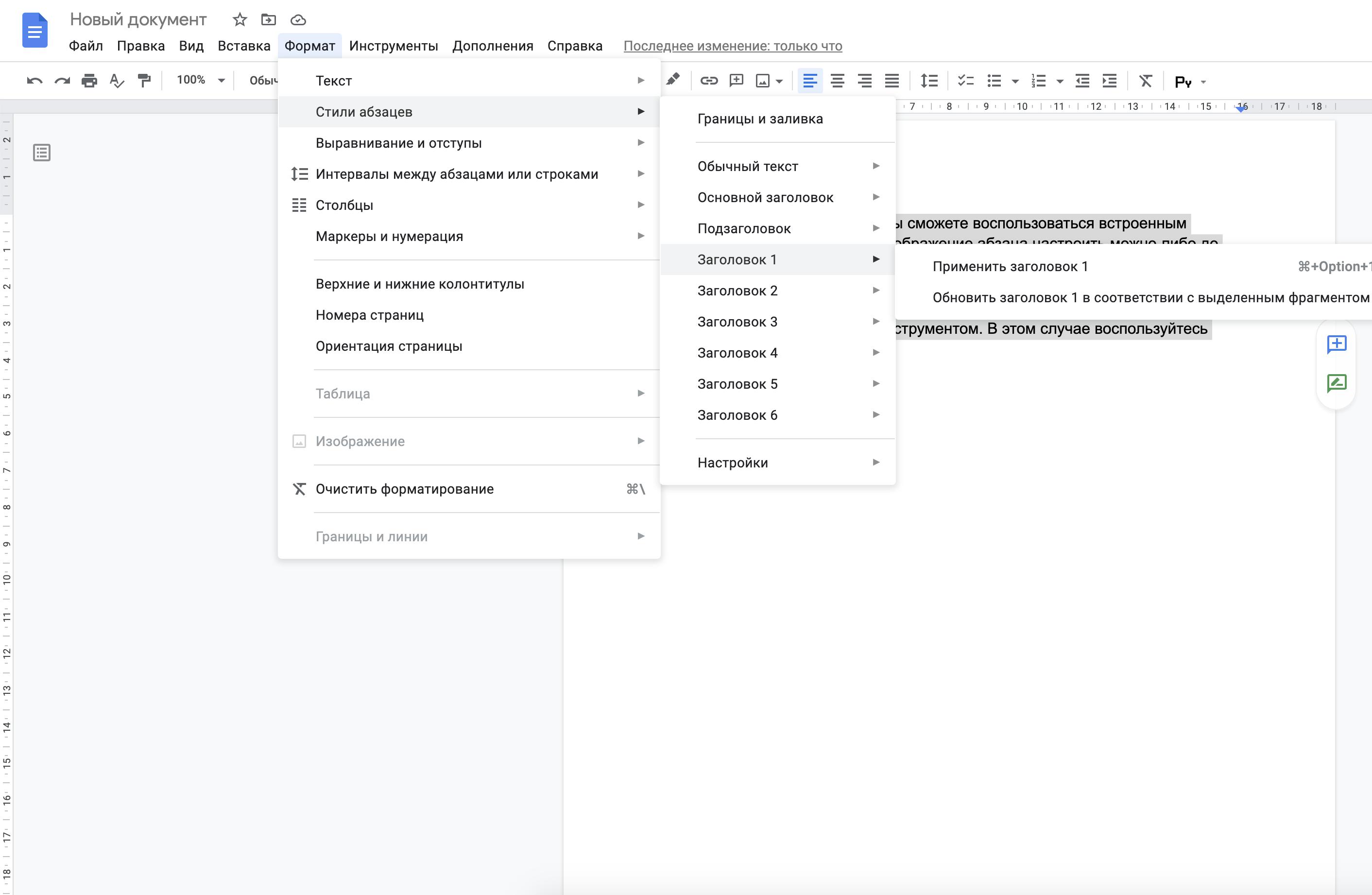 Как в документе ворд онлайн сделать текстовый абзац