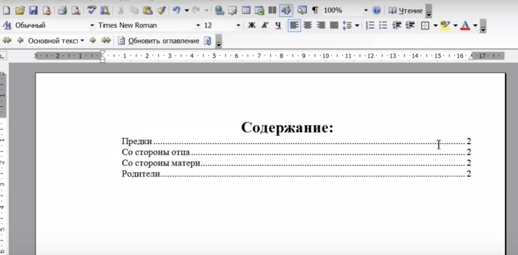 Как создать оглавление, содержание  к документу Ворд Онлайн