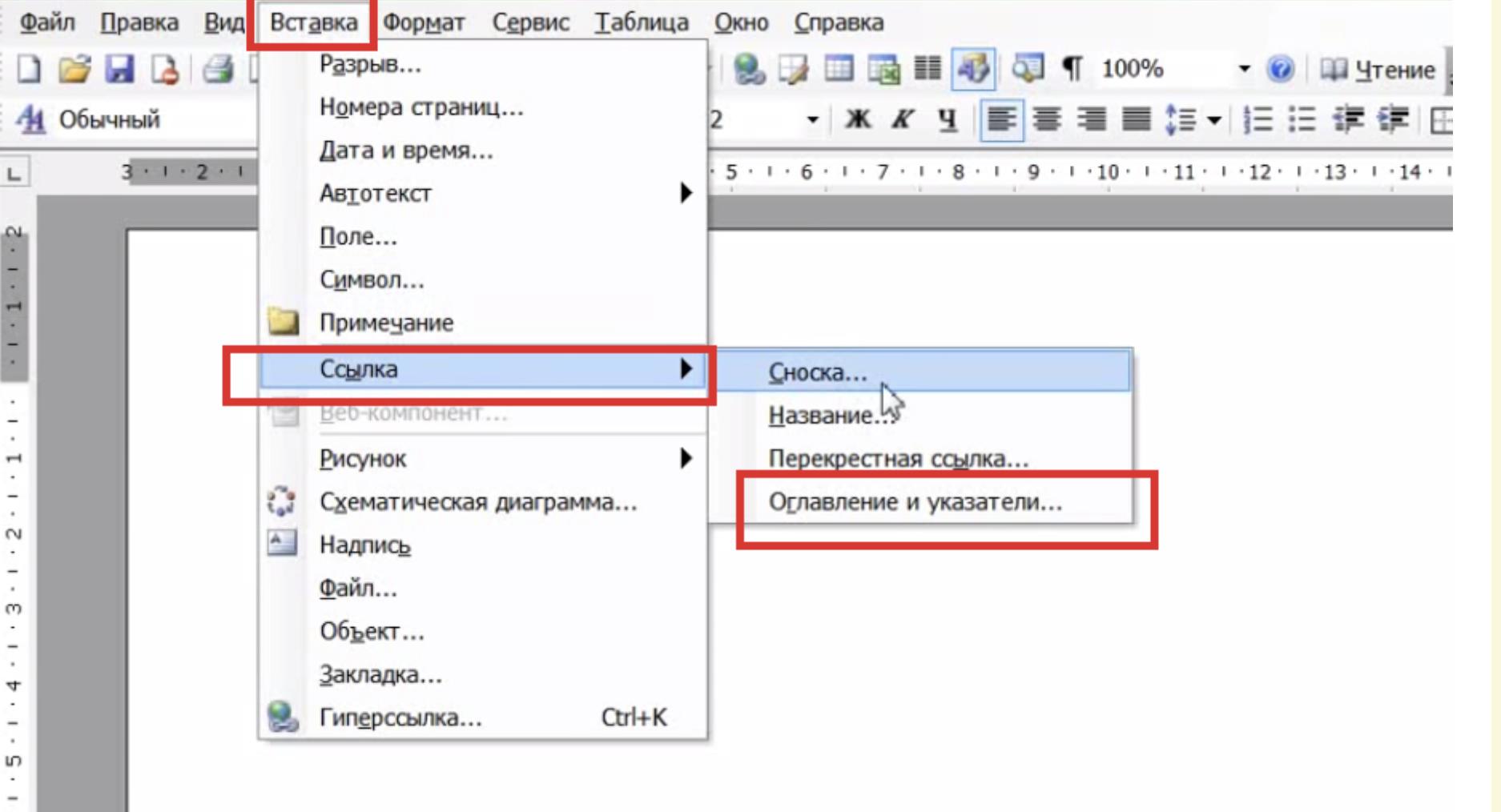 Как к документу ворд онлайн создать оглавление